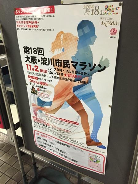 初フルマラソン完走!「第18回大阪・淀川市民マラソン」体験記!!