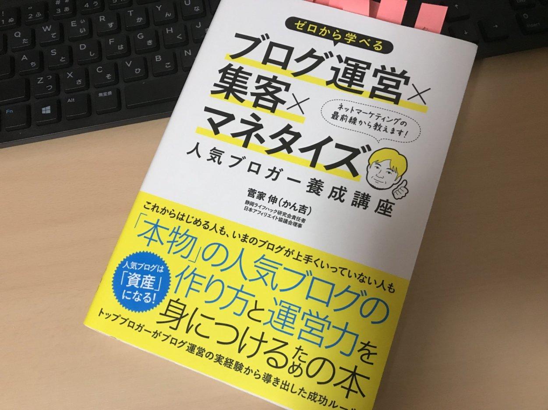 ブログを軌道に乗せたいあなたにオススメの本をご紹介!